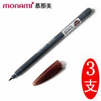 韩国monami/慕娜美04031T49 新概念水性纤维笔/彩色中性笔笔芯 咖啡色/3支装 可换替芯勾线笔签字笔勾线绘