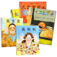 我爸爸我妈妈+大卫不可以&大卫上学去&大卫惹麻烦 全5册 幼少儿童情商早教育亲子成长绘本 0-3-6岁儿童情商 启发绘