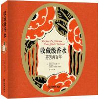 【旧书二手书9成新】收藏级香水:芬芳两百年 (法)贝尔纳・甘格勒 9787515512259 金城出版社