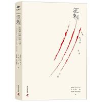 征程 从鱼到人的生命之旅(中文典藏版)