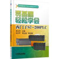 零基础轻松学会西门子S7-200PLC/零基础轻松学会自动化技术丛书