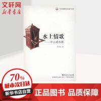 广东非物质文化遗产丛书/水上情歌:中山咸水歌 广东教育出版社