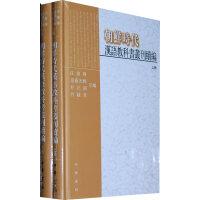 朝鲜时代汉语教科书丛刊续编(全两册)精