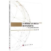 区域物流与区域经济协同发展研究――基于京津冀区域的实证研究