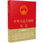 中华人民共和国宪法(16开精装大字宣誓本)