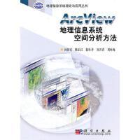 ARCVIEW地理信息系统空间分析方法 汤国安