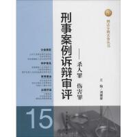 刑事案例诉辩审评(15)杀人罪 伤害罪