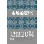 市�龅倪��(增�本)(向�小平南方��20周年致敬)