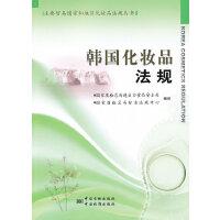 韩国化妆品法规