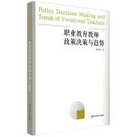 职业教育教师政策决策与趋势(国家教育宏观政策研究院智库建设成果书系)