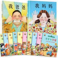 共12册 我爸爸我妈妈绘本 中英双语儿童情绪管理与性格培养绘本 儿童早教启蒙图画书0-3-4-5-6-7-8周岁幼儿睡