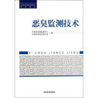 恶臭监测技术 中国环境出版社