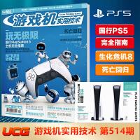 UCG游戏机实用技术2017年6月B第420期 铁拳7 守望先锋 鬼泣 现货 杂志订阅