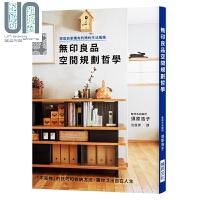 无印良品空间规划哲学:营造自家独有的简约生活风格 台版原版 须原浩子 瑞升出版