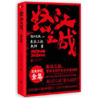 【新书店正版】怒江之战 全集南派三叔北京联合出版公司9787550224452