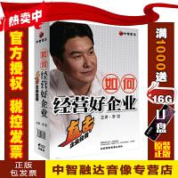 正版包票 如何经营好企业 直击企业经营 李强(6VCD)视频讲座光盘碟片