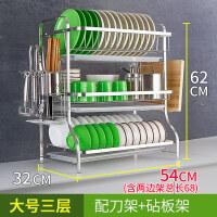304不锈钢厨房碗架304不锈钢 碗盘架子滤沥水放碗碟餐具家用厨房置物架3双层收纳盒 三层大号:含刀筷架+砧板架+ 加宽