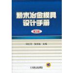 粉末冶金模具设计手册(第3版)