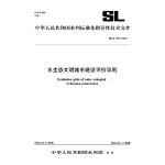 水生态文明城市建设评价导则 SL/Z738-2016(中华人民共和国水利行业标准)