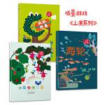 场景游戏上演系列(3册套装)(疯狂野餐+小动物的花园+海轮)