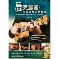 乌克丽丽指弹独奏完整教程二版(附一片DVD)