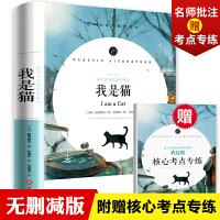 【含名师点评+送考点】我是猫 正版书 夏目漱石著 原版原著 无删减 长篇文学小说外国文学名著 中学生九年级初三课外阅读