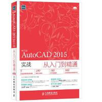 【二手旧书9成新】中文版AutoCAD 2015实战从入门到精通 CAD辅助设计教育研究室著 人民邮电出版社