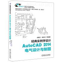 经典实例学设计――AutoCAD 2014电气设计与制图
