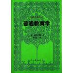 外国教育名著丛书・普通教育学