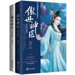 傲世神医3情之所起(上、下册)