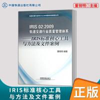 国际铁路工业标准IRIS 02:2009 轨道交通行业质量管理体系 IRIS标准核心工具与方法及文件案例 董锡明 著