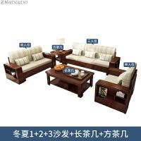 冬夏两用实木沙发组合客厅现代新中式家具橡木储物沙发小户型三人 组合