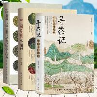 【全3册】中国茶典藏: 220种标准茶样品鉴与购买完全宝典+中国茶典全图解+寻茶记 中国茶叶地理选购