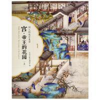 【二手旧书8成新】宫・帝王的花园() 空间与陈设编辑室 故宫出版社 9787513410021