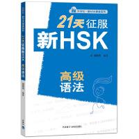 21天征服新HSK高级语法(外研社.新HSK课堂系列)
