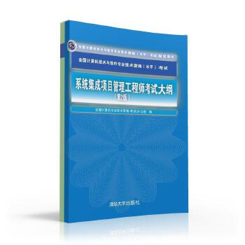 系统集成项目管理工程师考试大纲(第2版)