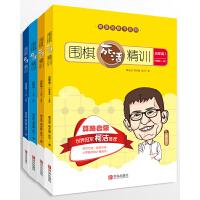 葛道场围棋死活精训(套装共4册)