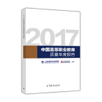 2017中国高等职业教育质量年度报告
