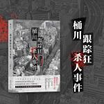 桶川跟踪狂杀人事件(日本纪实文学金字塔尖之作,调查记者全程追踪,直击日本官僚体制的结构性罪恶,推动反跟踪骚扰法案出台的凶杀案件)