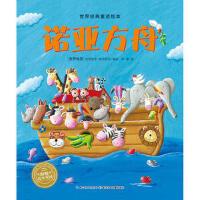 世界经典童话绘本:诺亚方舟 安德里亚帕特丽珂 9787556012275