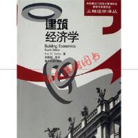 【旧书二手书9成新】建筑经济学