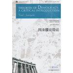 民主理论导论