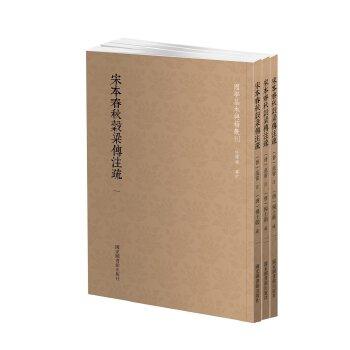 国学基本典籍丛刊:宋本春秋穀梁传注疏(全三册)