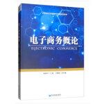 电子商务概论