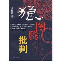 【二手旧书8成新】狼图腾批判 龙行健 学林出版社 9787807303145