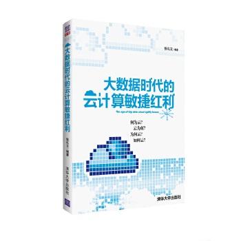 大数据时代的云计算敏捷红利(pdf+txt+epub+azw3+mobi电子书在线阅读下载)