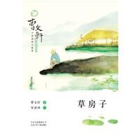 曹文轩小说阅读与鉴赏-草房子