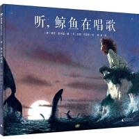 魔法象・图画书王国:听,鲸鱼在唱歌