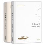 浮生六记+小窗幽记(精装版)