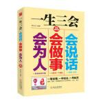 正版书籍 9787543081475一生三会:会说话、会做事、会为人 陶尚芸 武汉出版社